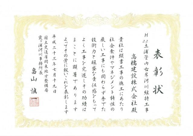 H21-tsuchiura
