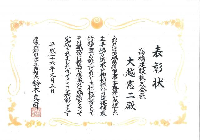 ookoshi