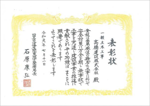2019関東地方整備局-安全